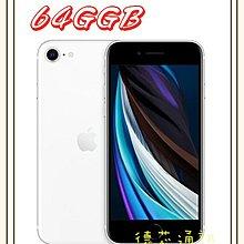 ┌德芯通訊┐高雄有店面 全新未拆Apple iPhone SE (2020) 64GB 4.7吋 1200萬畫素