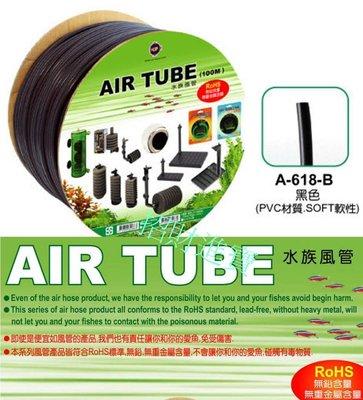 招財進寶 無毒 黑軟性 風管 空氣 管 適用CO2 二氧化碳 細化器 馬達 幫浦 打氣 機 魚缸 氣泡石 水族 箱