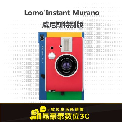 Lomography Instant Murano 威尼斯特別版 晶豪泰3C 專業攝影