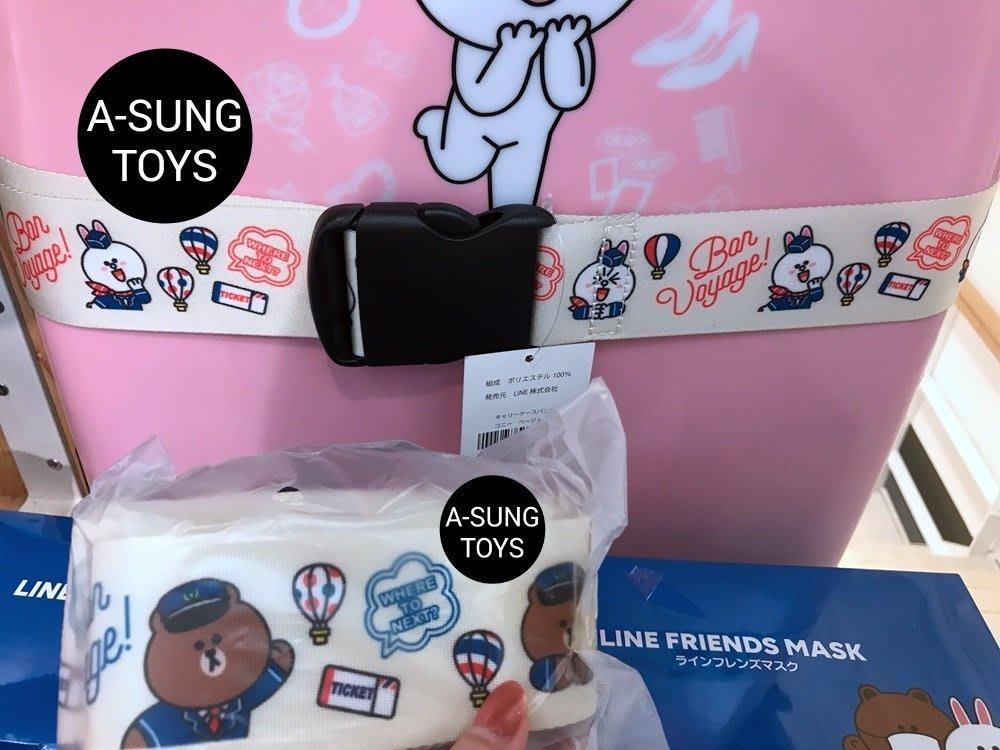 【行李束帶】 日本限定 LINE FRIENDS 兔兔 熊大 行李箱 束帶 行李綁帶