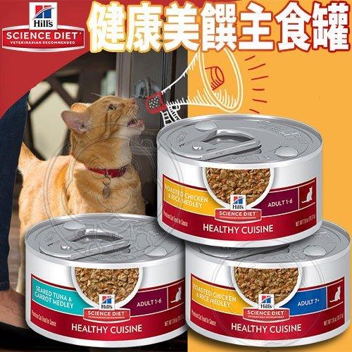 【🐱🐶培菓寵物48H出貨🐰🐹】希爾思》香烤雞肉繪米飯健康美饌主食貓罐79g*1罐 特價39元(自取不打折)