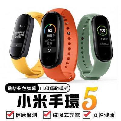[免運] 小米手環5 標準版 [台灣保固一年] 繁體中文 智能手環 磁吸充電 監測心率 計步 手錶 生理期 兒童 尾牙