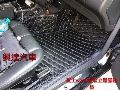 「興達汽車」賓士w210安裝立體腳踏墊、集塵、不怕髒物掉落、好整理