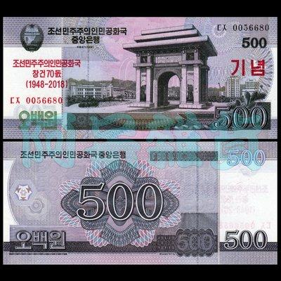 阿呆雜貨 現貨實拍 北韓 建國70週年 500元 2018年 無折 真鈔 錢幣 紙幣 交換禮物 愛的迫降 玄彬 孫藝珍