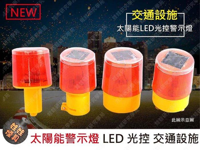 ㊣娃娃研究學苑㊣太陽能警示燈 交通警示燈 戶外防水太陽能 施工信號燈 LED( PPA0233)
