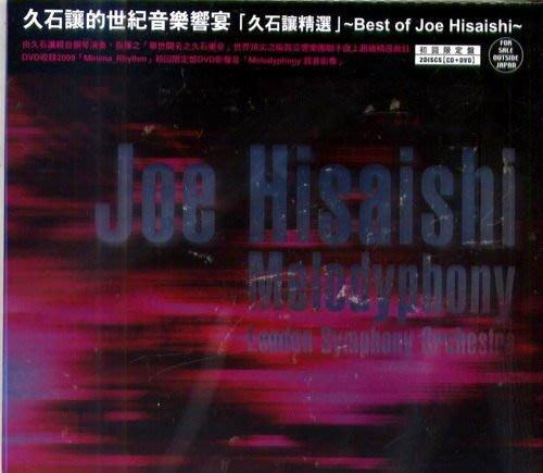 久石讓的世紀音樂響宴-久石讓精選 Best of Joe Hisaishi {CD+DVD}  -0205218