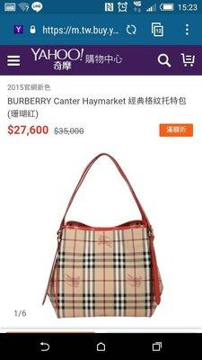 Burberry Canter Haymarket 經典格紋托特包(粉藍) ~ 換現價25000含運