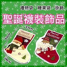 含稅附發票 43cm超大 聖誕襪 聖誕節 聖誕 掛飾 吊飾 裝飾 禮物袋 糖果袋 聖誕老公公袋 聖誕老人 雪人 飾品