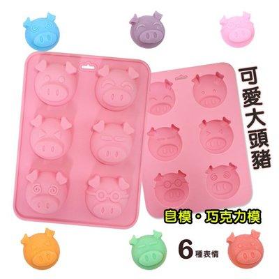 【鉛筆巴士】現貨! 豬表情肥皂模具 巧克力模 皂模創意冰模 制冰盒 冰塊模具 大頭豬 果凍軟糖 矽膠模具iC170116