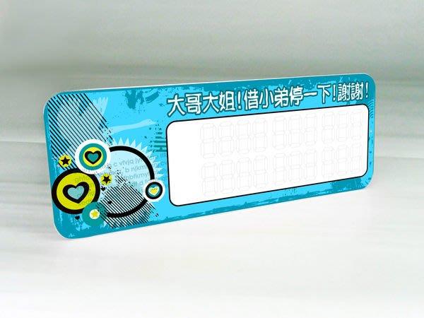 【衝浪小胖】圖案客製化臨時停車留言告示牌/TVBS報導/生日、媽媽母親、情人七夕、耶誕禮