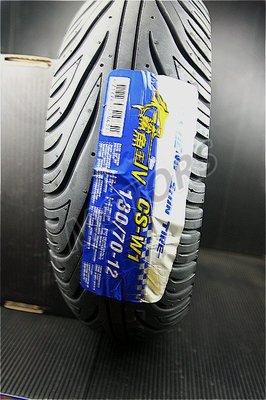 MOTORS-新版正新輪胎(鯊魚王)四代.章魚型斜交防滑胎12吋尺寸:130-70-12$1550含工資+氮氣+除臘