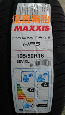 《億鑫輪胎 板橋店》瑪吉斯  MAXXIS  HP5  195/50/16  熱賣商品 現貨供應中