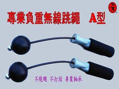 力大運動器材~a型專業負重無線跳繩/腕力/跳躍/增高/減重/益智/不佔空間/塞車
