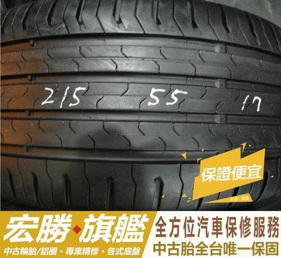 【宏勝旗艦】中古胎 落地胎 二手輪胎:C472.215 55 17 馬牌 CEC5 9成 2條 5000元