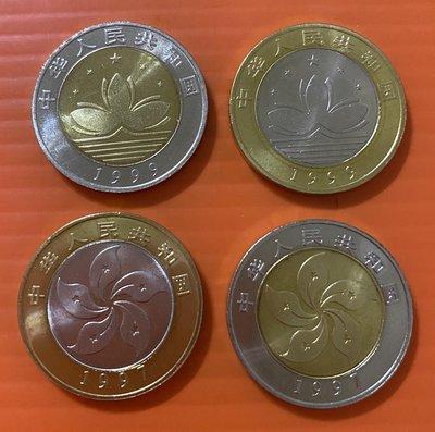 1997年香港回歸1999年澳門回歸紀念幣一套共4枚~附小圓盒