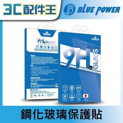 BLUE POWER Samsung 【2016版】 Galaxy  A7 A8  A9 9H鋼化玻璃保護貼 0.33