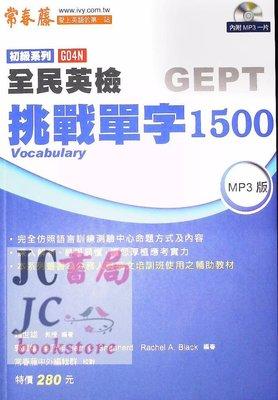 【JC書局】常春藤(黎)  英檢 全民英檢 初級G04N 挑戰單字1500