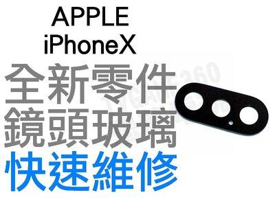 APPLE iPhone X 10 大鏡頭玻璃蓋 相機玻璃蓋 鏡頭玻璃蓋 專業手機維修【台中恐龍電玩】