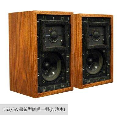 【預購-公司貨】BestVox本色 LS3/5A 書架型喇叭一對(玫瑰木11Ω)