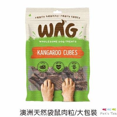 Pet's Talk~WAG 澳洲天然袋鼠肉粒-大包裝