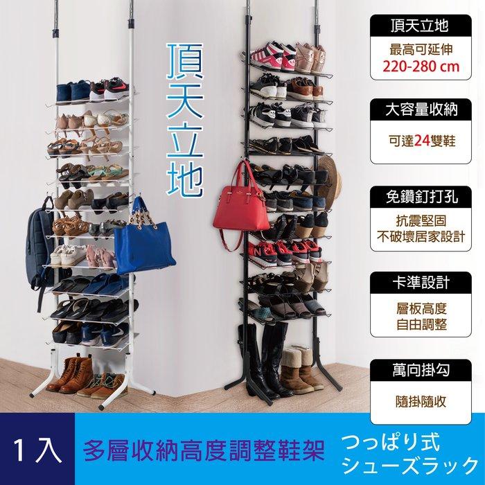 【頂天立地】多層收納鞋架-1入