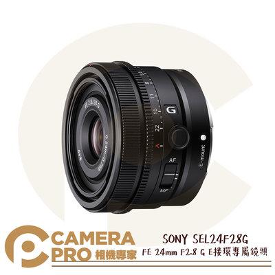 ◎相機專家◎ SONY SEL24F28G G系列 廣角定焦鏡頭 FE 24mm F2.8 G E接環專屬鏡頭 公司貨