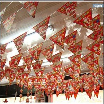 聖誕節裝飾品商場幼兒園老人拉旗掛飾聖誕串旗八面旗三角旗吊旗