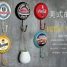 美式復古壁掛裝飾品啤酒蓋壁飾~loft 民宿 餐飲 居家 攝影(12款可選)