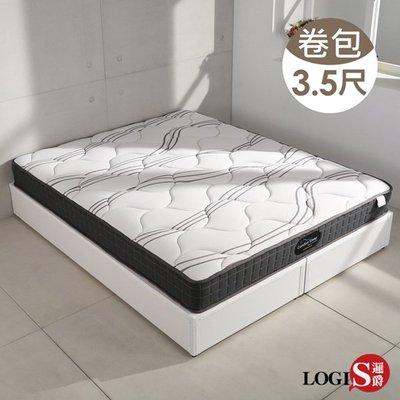 瑞恩彈簧床 厚實質感 床墊 彈簧單人床3.5尺  5尺加大床 租屋 床墊 歐盟認證  家具 【E221B-3.5M】現代