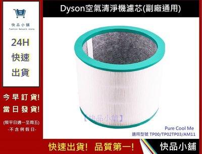 Dyson 空氣清淨機 Pure Cool Me 濾網【快品小舖】戴森 空氣清淨機濾心(副廠)