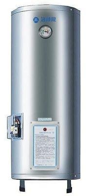 【 老王購物網 】 洛神牌 LS-4S20 不銹鋼 瞬熱儲水式 電熱水器 20加侖