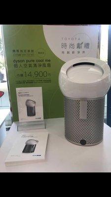 (免運)Toyota交車禮 戴森 Dyson pure cool me BP01 個人空氣清淨風扇 便宜出售6500元