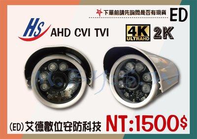 昇銳電子上櫃上市,4K全新機種,四路五百萬高清攝影機,AHD、CVI、TVI,張數畫質4K2K可自行切換