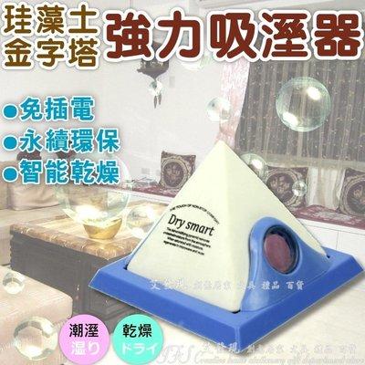 硅藻土金字塔除濕機 小型除濕機 可反覆使用-艾發現