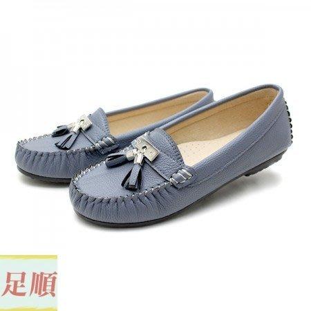 牛頭牌 上班族 櫃姐 淑女休閒皮鞋 豆豆樂福鞋 OL 藍色 女款 台灣製造【足順皮鞋】