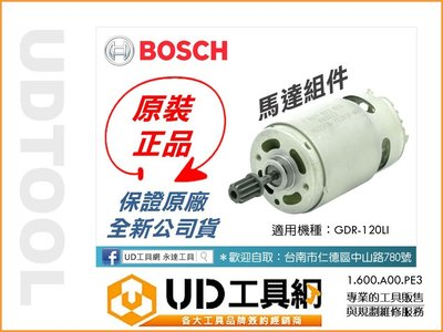 @UD工具網@ 博世 BOSCH GDR 120-LI用 馬達組件 12V 鋰電衝擊式起子機 1.600.A00.PE3 台南市