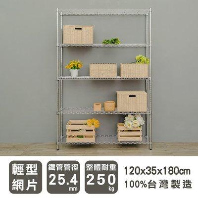 鐵架小舖~輕型【120X35X180c...