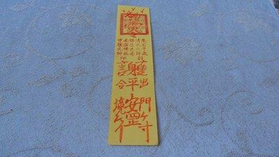 藍色小館10-5--------早期手寫手繪靈符