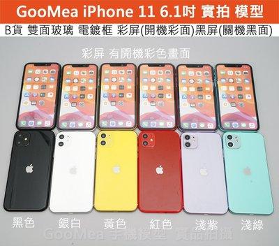 GooMea模型B貨雙面玻璃+電鍍框Apple蘋果iPhone 11 6.1吋Dummy展示樣品道具室內擺設陳設道具拍戲