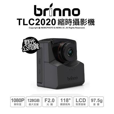 【薪創光華】Brinno TLC2020 縮時攝影機(套組)
