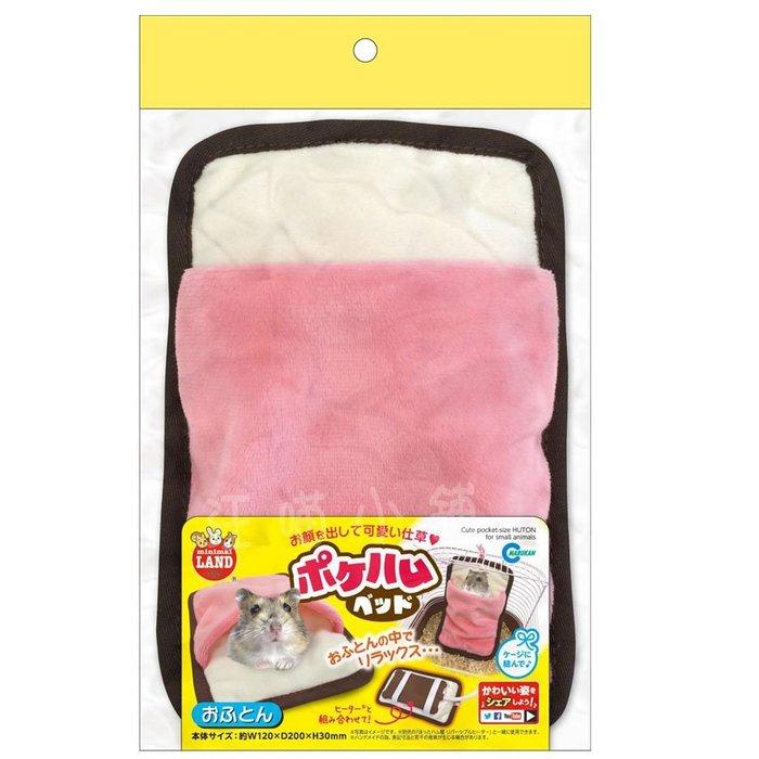 ☆汪喵小舖2店☆ 日本 MARUKAN 寵物鼠專用保暖吊床 MR-356 適合倉鼠、黃金鼠、花栗鼠、蜜袋鼯