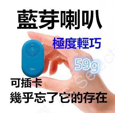 世界最輕 口袋 音響 超迷你 藍芽 音箱 藍牙 喇叭 MP3 播放器 重低音 插卡 免持聽筒 輕薄 收音機 iphone