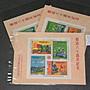 【愛郵者】〈小全張〉65年 郵政80週年(郵政...