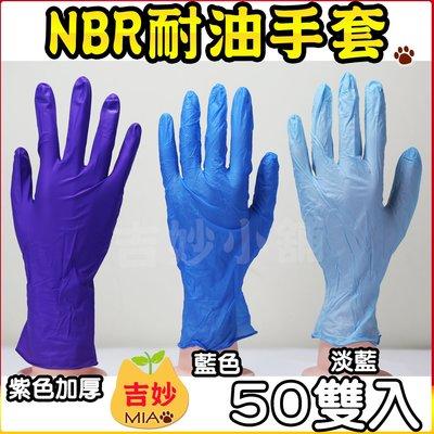 NBR手套 耐油手套 紫色厚款 一盒1...