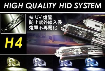 TG-鈦光 H4一般色HID燈管一年保固色差三個月保固 X-Trail.CRV.FIT.CIVIC!備有頂高機.調光機