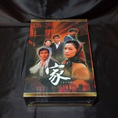 全新台劇《家》DVD (全劇20集) 公視文學大戲 霍正奇 張美瑤 張瓊姿 梁修身