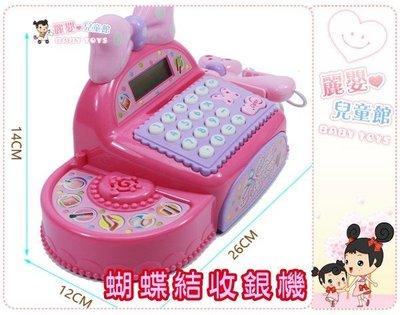 麗嬰兒童玩具館~扮家家酒-粉色蝴蝶節聲...