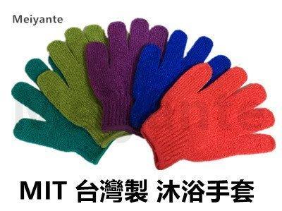 洗澡手套 潔膚沐浴手套 沐浴手套擦 搓背手套 去角質手套 搓澡手套 台灣製造 MIT Meiyante