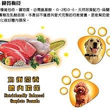《 東方精選 OFS 》 優質成犬18kg(羊肉蔬果)