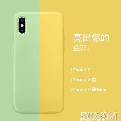 手機殼iphone xs max全包液態硅膠套蘋果x軟殼原裝防摔iphonex女男xsmax    全館免運